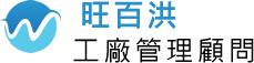 logo-旺百洪企業管理顧問